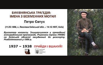 Быковнянская трагедия: имена из безымянных могил (Часть 3)
