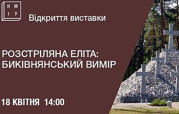 Презентація виставки «Розстріляна еліта: Биківнянський вимір»