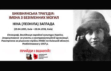 «Быковнянская трагедия: имена из безымянных могил» (Часть 4)