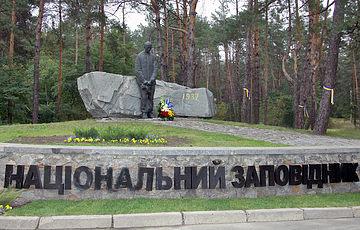 Национальный историко-мемориальный заповедник «Быковнянские могилы» информирует