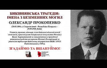Биківнянська трагедія: імена з безіменних могил - 2020 (Частина 1)