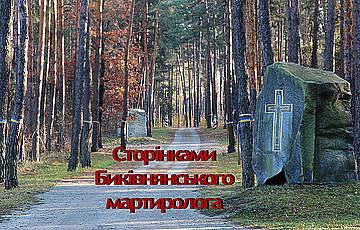 Сторінками Биківнянського мартиролога: Олександр Прокопенко