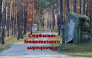 Сторінками Биківнянського мартирологу: Григорій Лавриченко