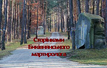 Сторінками Биківнянського мартиролога: Михайло Люсу Лю Фа