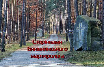 Сторінками Биківнянського мартиролога: Віктор Оліарський (Оліярський)