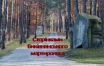 По страницам Быковнянского мартиролога: Георгий Эмирзиади