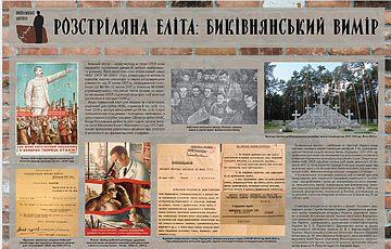 Відкриття виставки «Розстріляна еліта: Биківнянський вимір» у Музеї книги і друкарства України