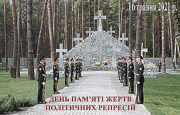 День пам'яті жертв політичних репресій – 2021