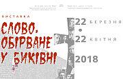 Открытие обновленной выставки «Слово, оборванное в Быковне»