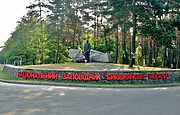 Шановні кияни, мешканці Київської області, усі охочі!