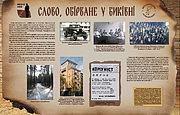 Виставка «Слово обірване у Биківні» експонуватиметься у Шепетівці