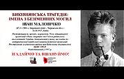 Быковнянская трагедия: Имена из безымянных могил - 2020 (Часть 4)