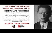 Быковнянская трагедия: Имена из безымянных могил - 2020 (Часть 1)