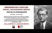 Быковнянская трагедия: Имена из безымянных могил - 2020 (Часть 2)