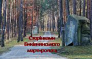 Сторінками Биківнянського мартиролога: Юхим Калішевський