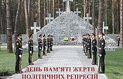 Заходи та проєкти НІМЗ «Биківнянські могили» до Дня пам'яті жертв політичних репресій – 2021
