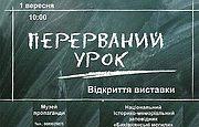 У Шепетівці експонуватиметься виставка Заповідника про репресованих педагогів