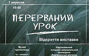 Виставка Заповідника про репресованих педагогів відкривається у Шепетівці
