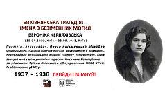 Быковнянская трагедия: имена из безымянных могил