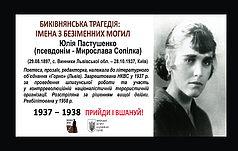 Быковнянская трагедия: имена из безымянных могил (Часть 1)
