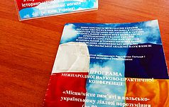 Конференція «Місця/місце пам'яті в польсько-українському діалозі порозуміння (до 80-х роковин Биківнянської трагедії)» відбулась у Києві