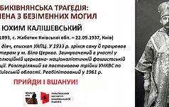 Tragedy of Bykivnya: Names from Nameless Graves (Part 1)