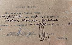 Сторінками Биківнянського мартиролога: Микола Гаєвий
