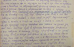Страницами Быковнянского мартиролога: Ян Изошар