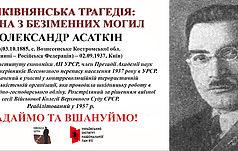 Быковнянская трагедия: Имена из безымянных могил - 2020 (Часть 3)