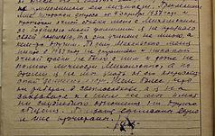 Сторінками Биківнянського мартиролога: Люціан Михальський