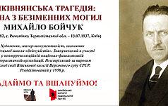 Быковнянская трагедия: Имена из безымянных могил - 2021 (Часть 1)