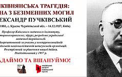 Быковнянская трагедия: Имена из безымянных могил - 2021 (Часть 2)