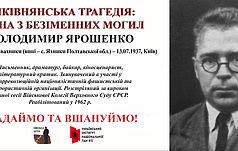 Быковнянская трагедия: Имена из безымянных могил - 2021 (Часть 3)