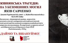 Быковнянская трагедия: Имена из безымянных могил - 2021 (Часть 4)